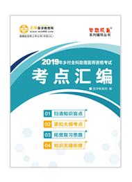 """2019年乡村全科助理医师""""梦想成真""""系列《考点汇编》"""