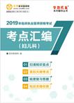 2019年临床执业医考点汇编