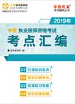 2019中医医师电子书