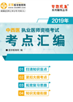2019中西医医师电子书