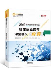 2019年临床执业医师课堂讲义―内科