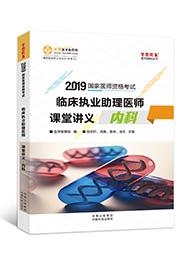 2019年临床助理医师课堂讲义—内科