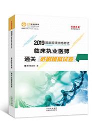 2019年临床执业医师冲刺通关必刷模拟试卷