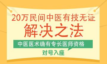2018年中医师承/确有专长考试网络辅导实验无忧班热招