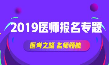 2019年中西医结合执业医师报名专题