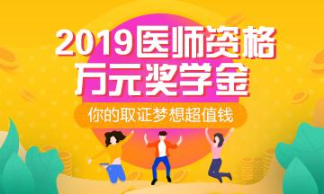 2019年中西医结合执业医师万元奖学金