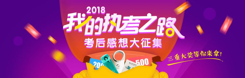 """2018""""我的执考之路""""考后感想大征集!"""