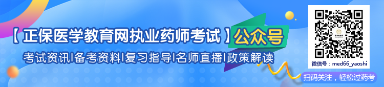 manbetx万博药师新万博manbetx官网登陆公众号