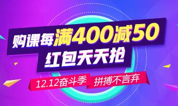 【12.12】好课每满400减50,天天领红包,叠加用券更优惠