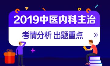 2019中医内科考情分析!