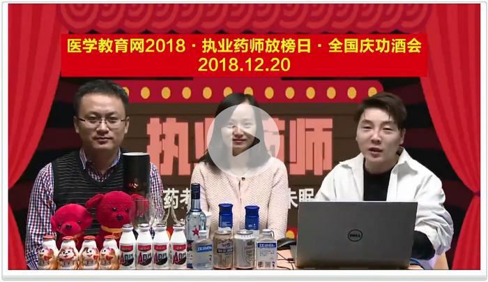 【免费直播】2018执业药师成绩公布 今晚钱老师、汤老师与您携手狂欢!