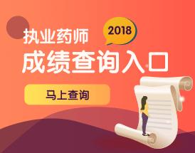 2018年执业药师成绩查询于12月20日正式开通!