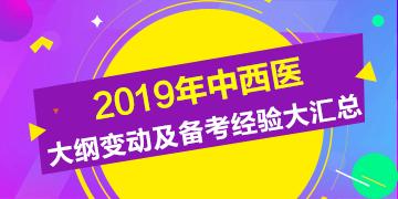 2019年中西医结合执业/助理医师备考攻略大放送!