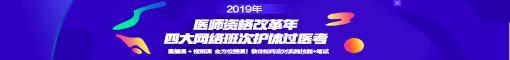 2019医师资格网络辅导
