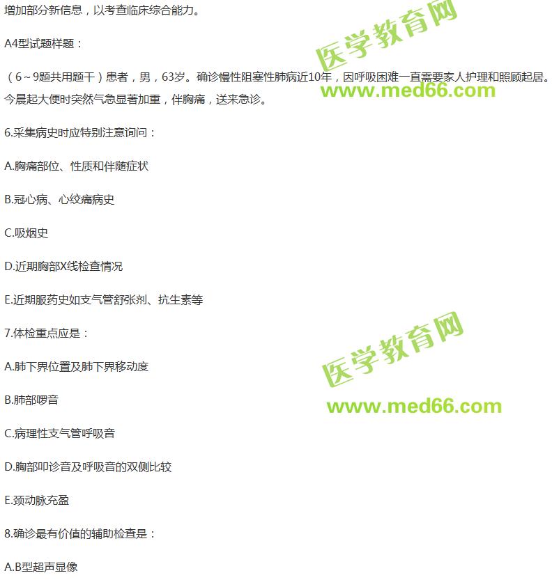 2019年注册送18体验金网址执业资格考试大纲
