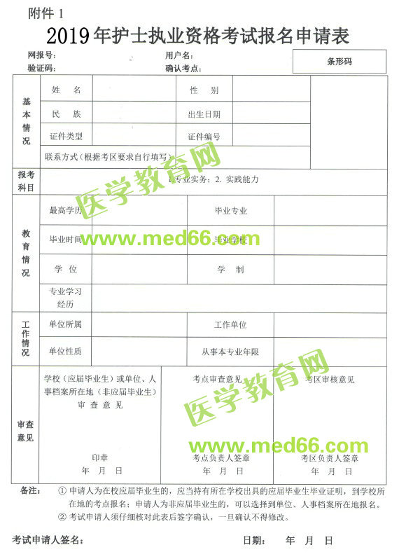 2019年护士资格考试报名申请表下载