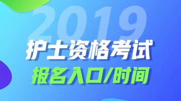 2019年注册送18体验金网址资格考试报名时间/入口