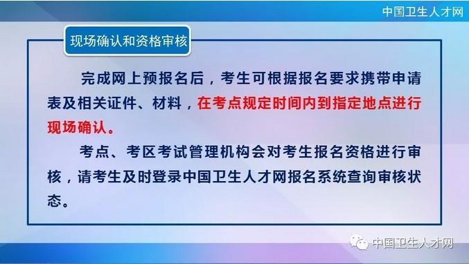 中国卫生人才网2019年护士执业资格考试现场确认资格审核时间