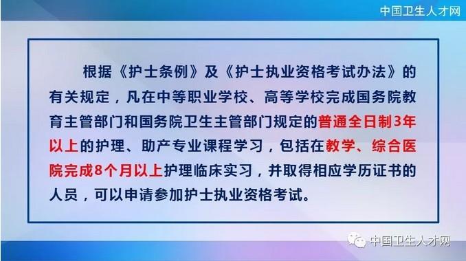 中国卫生人才网2019年护士执业资格考试报名条件