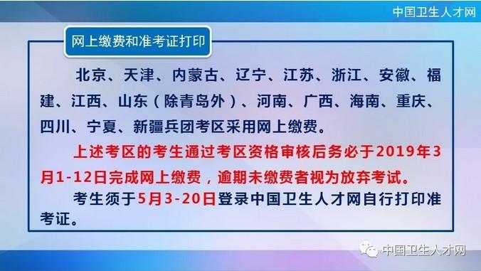 中国卫生人才网2019年护士执业资格考试缴费及准考证打印时间