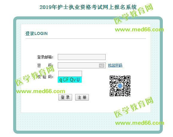 中国卫生人才网2019年护士资格考试报名入口