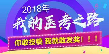 2019医师有奖征文