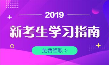 免费领取2019年临床医师新考生学习指南(附资料)
