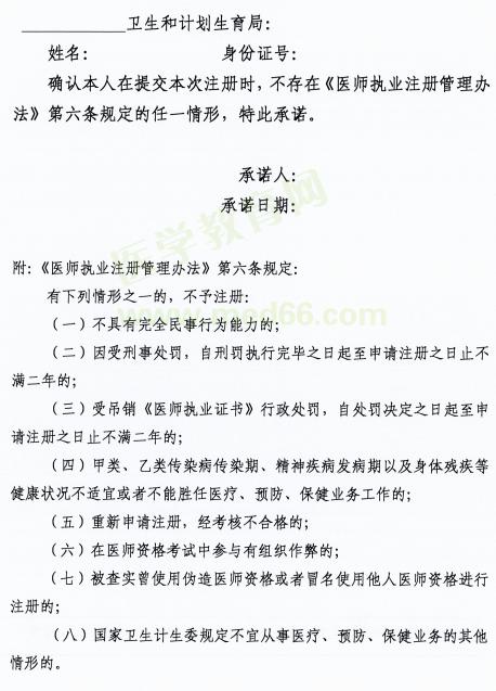 陕西省延安市2018年医师资格考试证书注册要求及注册表填写说明