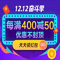 【双12】每满400减50 天天领红包