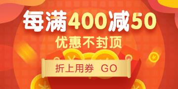 【12.12】好课每满400减50 天天领红包