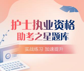 护士资格新万博manbetx官网登陆助考之星题库软件