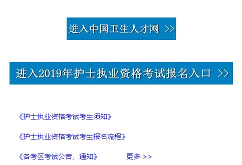 2019护考报名入口_网址_链接