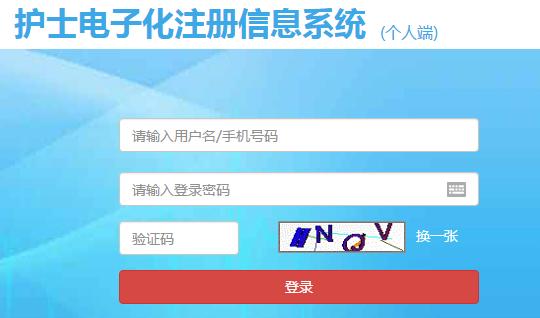 2019护士电子化注册信息系统入口_最新