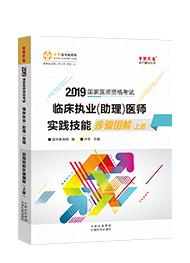 2019年临床执业(助理)医师实践技能步骤图解(上册)