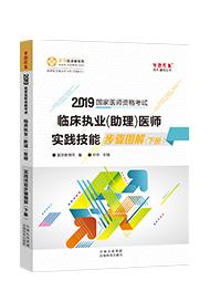2019年临床执业(助理)医师实践技能步骤图解(下册)