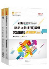 2019年临床执业(助理)医师实践技能步骤图解(上下册)