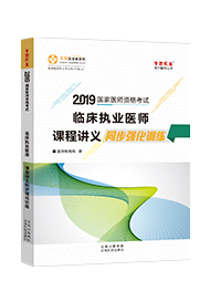 2019年临床执业医师课堂讲义同步强化训练
