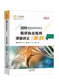 2019年临床执业医师课堂讲义―外科
