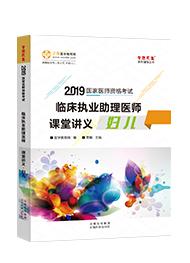 2019年临床执业助理医师课堂讲义—妇儿