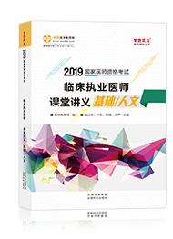 2019年临床执业医师课堂讲义—基础/人文