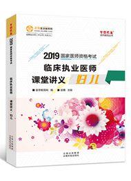 2019年临床执业医师课堂讲义—妇儿