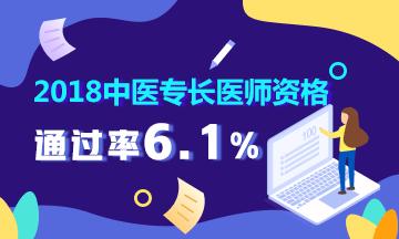 通过率6.1%