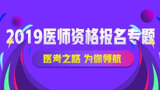 2019年中医执业医师考试报名专题