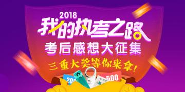 2018年执业药师有奖征文