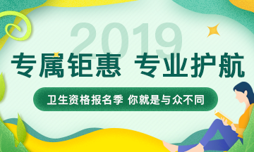 2019卫生资格报名季,专属钜惠,专业护航!