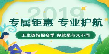 2019年中医内科主治医师考试好课专属钜惠来袭!