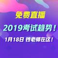 2019执业药师大纲已定 1.18钱韵文带你分析考试趋势!
