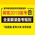 2019公卫执业医师备考全规划