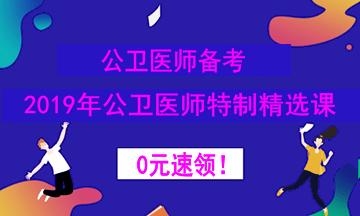 2019公卫0元领取精选课
