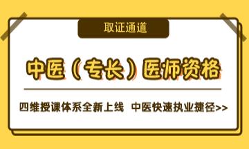 2019年中医医术专长辅导课程上线